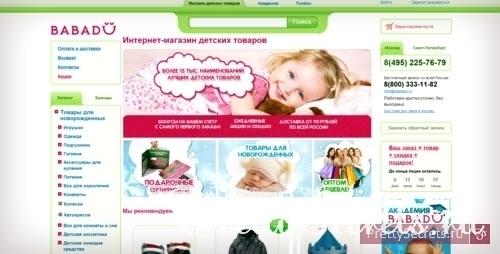 Промокод babadu.ru