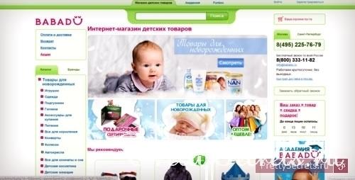 Промокод Babadu