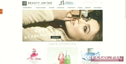 скидка Beauty United