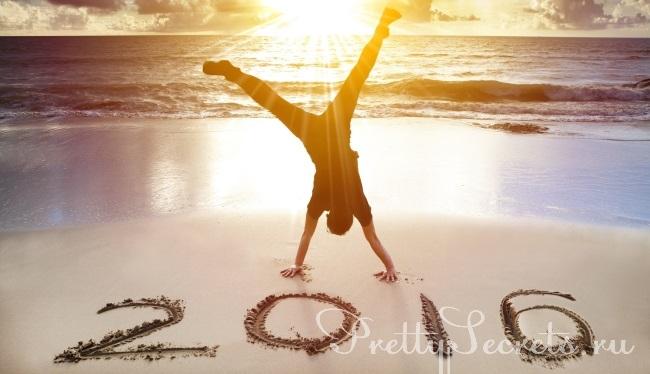 Что нужно сделать, а чего избежать в новом году
