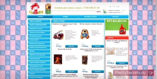 coolbaby.ru бесплатный промокод