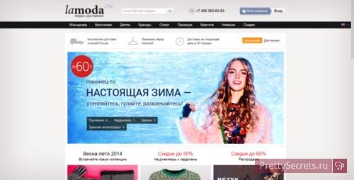 lamoda.ru бесплатный промокод