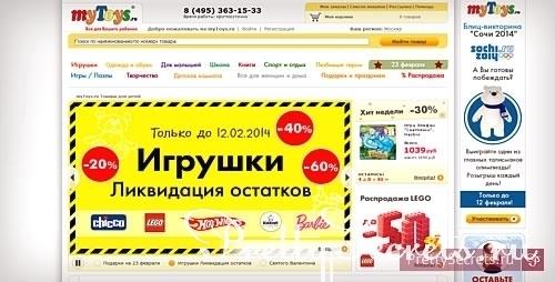 mytoys.ru бесплатный промокод